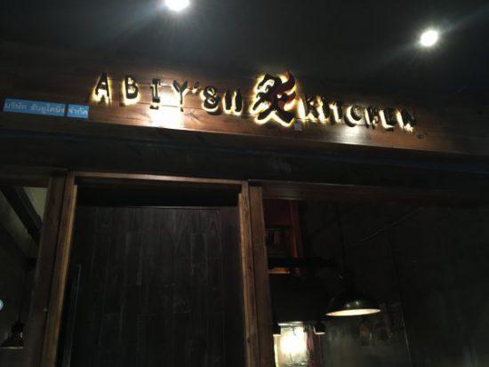 バンコクの居酒屋アビーズキッチンです