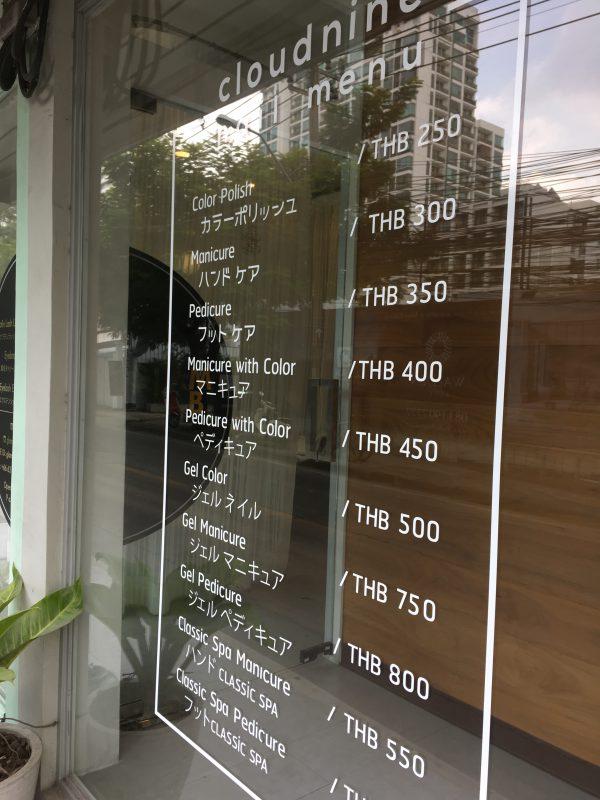 バンコクでネイルサロンでおすすめのCloudnine Nailクラウドナインネイルです