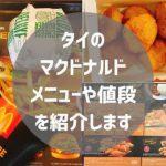 タイ・バンコクのマック・マクドナルドのメニューや値段を紹介・日本より高い?!ご当地メニューあり?