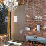 バンコクで高級な日本食レストラン・ホテルニッコーバンコク将泰庵がオープン!ディナー