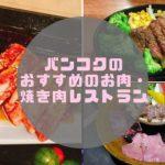 バンコクのおすすめのお肉・焼き肉レストラン5つ紹介します