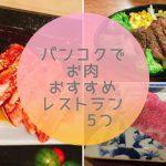 バンコクのおすすめのお肉・焼き肉レストラン7つ紹介します