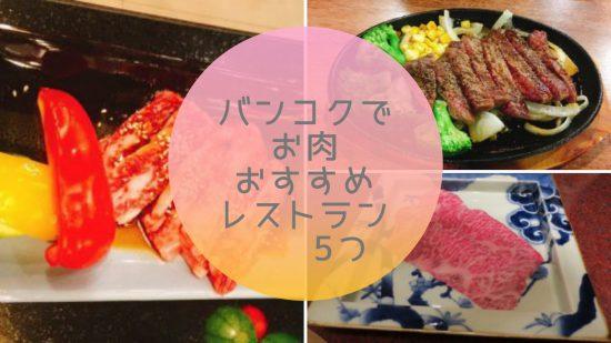 バンコクのおすすめのお肉・焼き肉レストラン