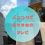 タイで日本のテレビを見るならWillfon-thai