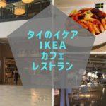 タイのIKEAイケアのカフェとレストランが安いので紹介します