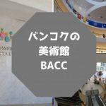バンコクの美術館・バンコク芸術文化センターBACCは無料!