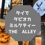 タイのタピオカティー・The Alleyジアレイ・マツコ番組にも登場