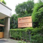 ジムトンプソンのアウトレット@タイ・値段や行き方を紹介します