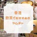 香港の飲茶でかわいいのでおすすめのヤムチャ・夜も食べられます