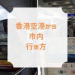 香港空港から市内への行き方・電車・タクシー・バスで行けます