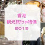 香港の物価・旅行や観光で行った場合2019思ったより高い?!