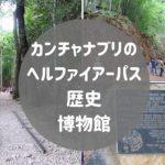 タイ・カンチャナブリの歴史・ヘルファイアーパスHellfire Pass