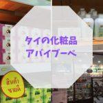 タイの化粧品で安くておすすめなアバイブーベ・日本人に人気コスメ