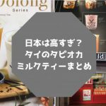 日本のタピオカは高すぎる?!バンコクの相場とおすすめの店舗を5個紹介します