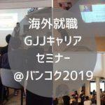 海外就職その後はどうする?! GJJ企画バンコク開催キャリアセミナーに参加してきた2019