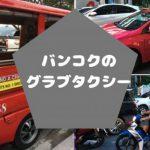 バンコクのグラブタクシーのメリットとデメリットを紹介します