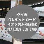 タイでクレジットカードを作成するならイオンのJ-Premier Platinum JCB Cardがおすすめ