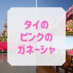 タイのピンクのガネーシャツアーの行き方や見どころを紹介します