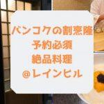 バンコクの割烹隆・高級な日本食を紹介@プロンポンのレインヒル