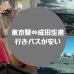 東京駅から成田空港に行くバスが安い!荷物宅配サービスとラウンジも紹介します