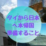 タイ・バンコクから日本に本帰国・やることリスト
